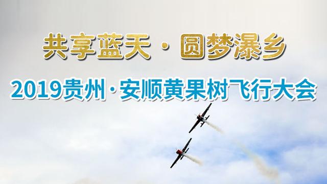 2019貴州安順黃果樹飛行大會即將啟幕