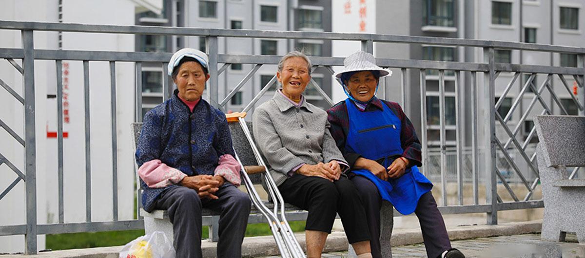 易地扶貧搬遷老人的社區生活
