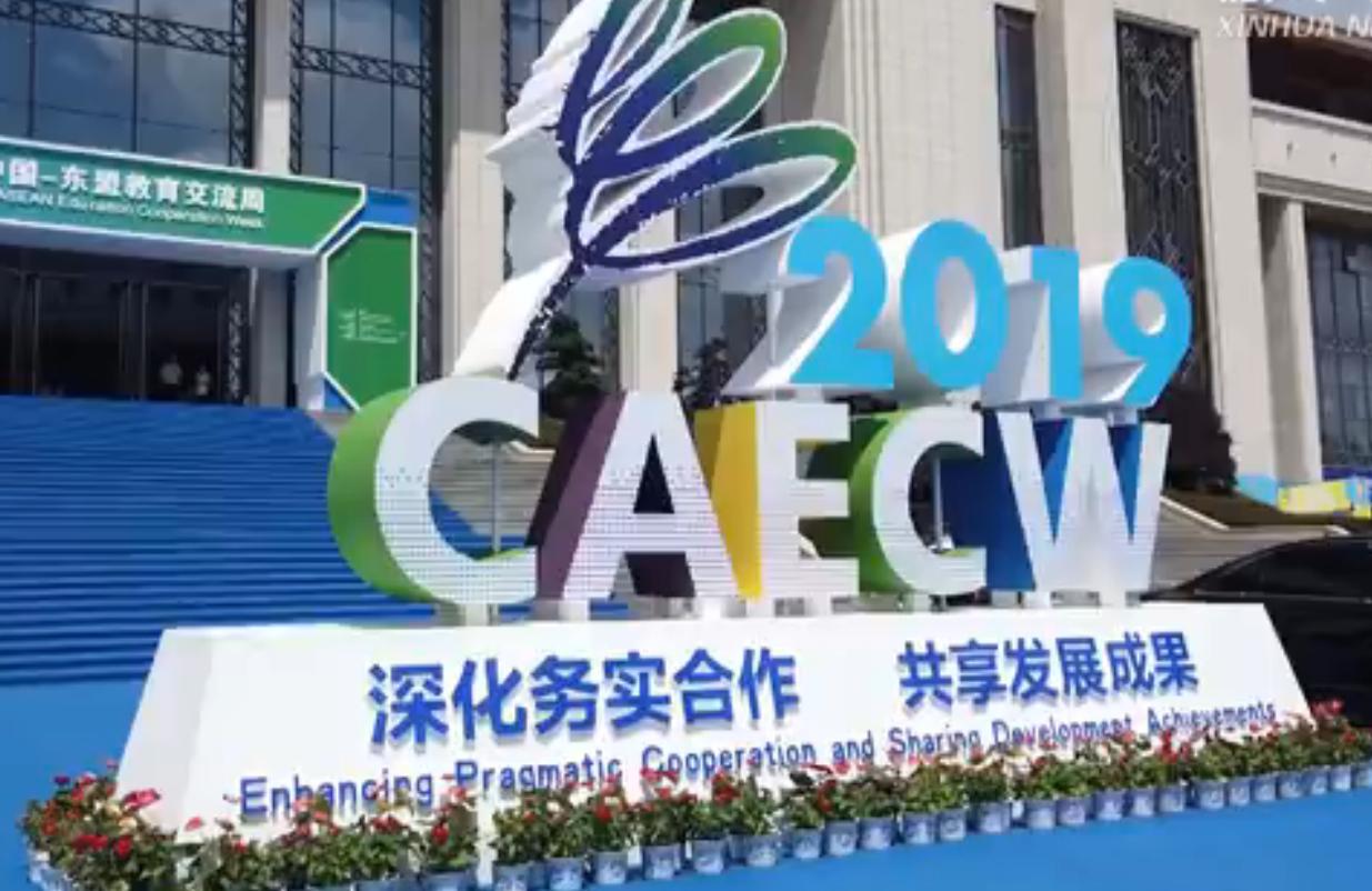 新華微視∣2019中國-東盟教育交流周在貴州貴安新區開幕