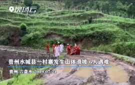 貴州水城縣一村寨發生山體滑坡
