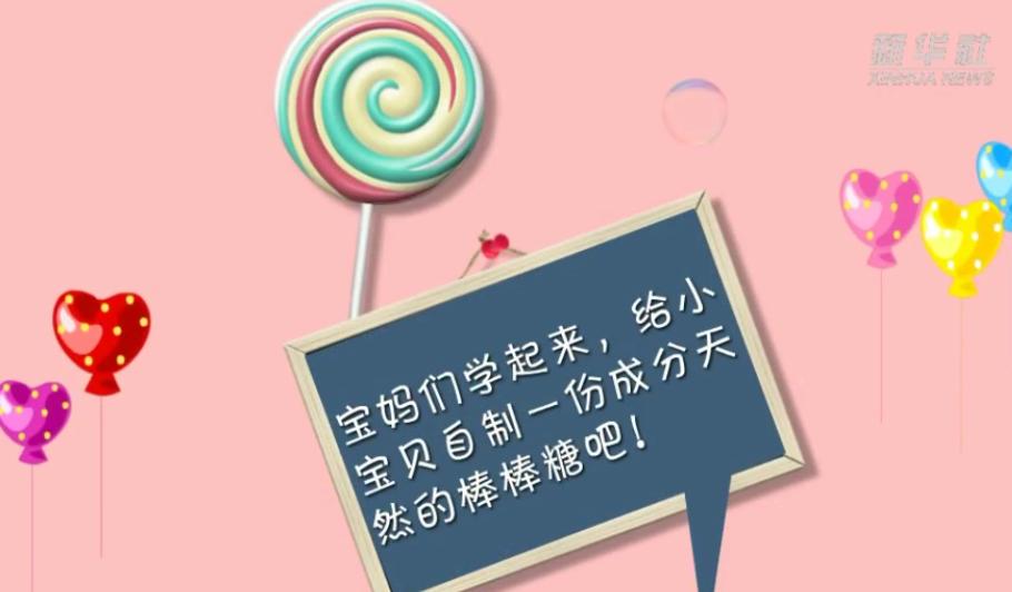 寶媽們學起來,給小寶貝自制一份成分天然的棒棒糖吧!