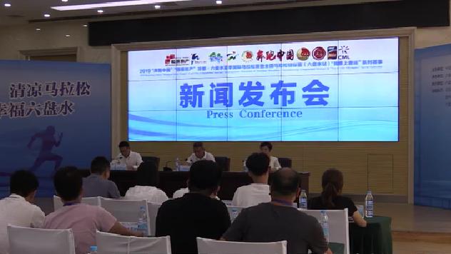 新華微視∣2019六盤水夏季國際馬拉松即將鳴槍開跑