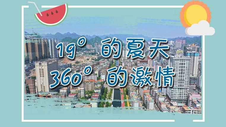 【H5】19°的夏天,360°的激情