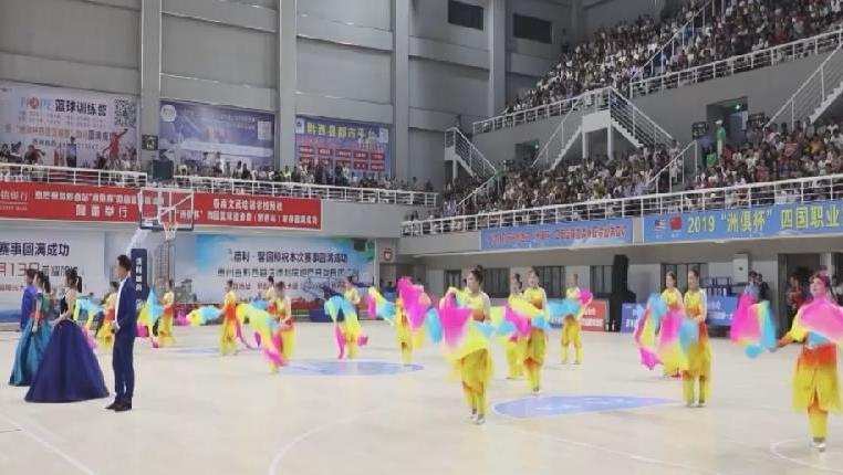 """2019""""洲俱杯""""四國職業籃球冠軍賽在貴州黔西舉行"""