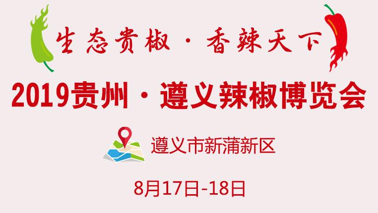 一圖預覽2019貴州·遵義辣椒博覽會