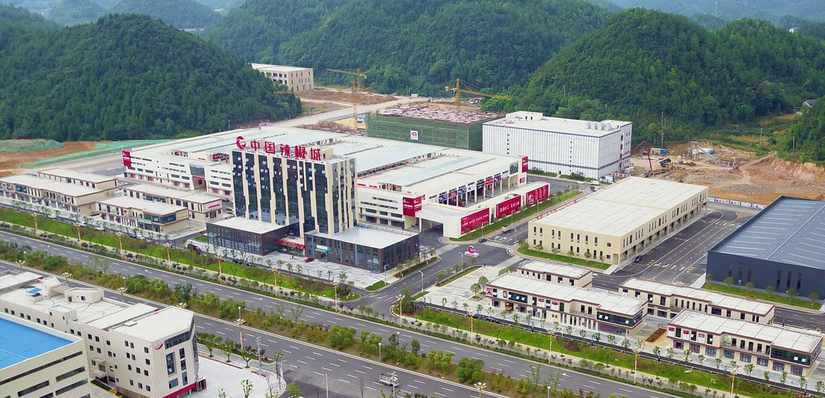 中國辣椒城