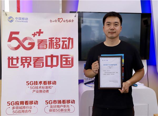 貴州誕生首位5G客戶