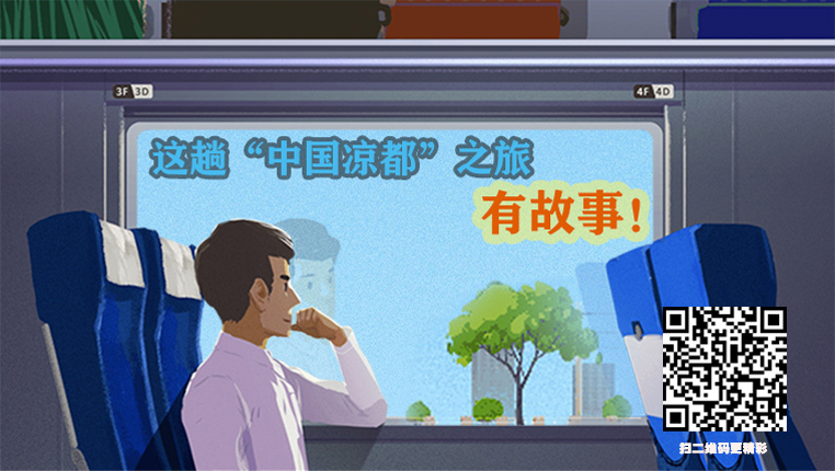 """這趟(theng)""""中國涼都""""之旅,有故事!"""