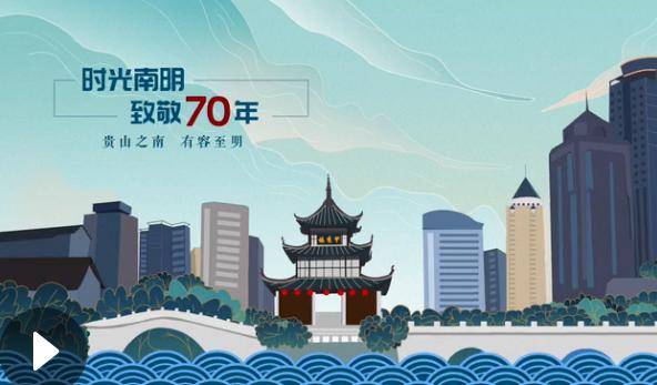 """""""時光南明·致敬70周年""""係列微電影"""
