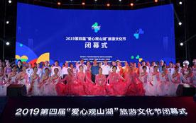 2019第四屆觀山湖旅遊文化節閉幕