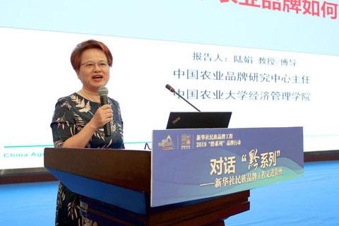 中國農業品牌研究中心主任陸娟解析新時代下農業品牌建設路徑
