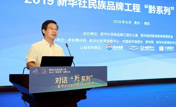 新華社秘書長兼辦公廳主任宮喜祥在品牌推介會上致辭