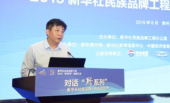 貴州省人民政府副秘書長湯向前在品牌推介會上致辭