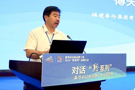傅天龍:用高質量發展增添民族品牌的含金量