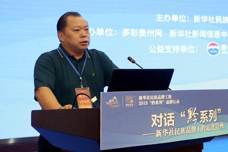 貴州五福坊食品股份有限公司董事長王懷平進行産業推介