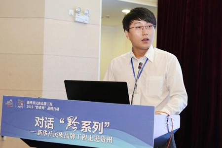 貴州五張名片企業管理有限公司總經理唐一進行産業推介