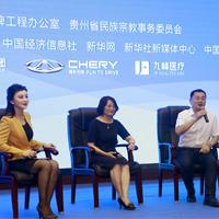 電商扶貧:重慶農投與貴陽農投