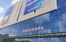 第五屆貴州(安順)國際石材博覽會觀展指南