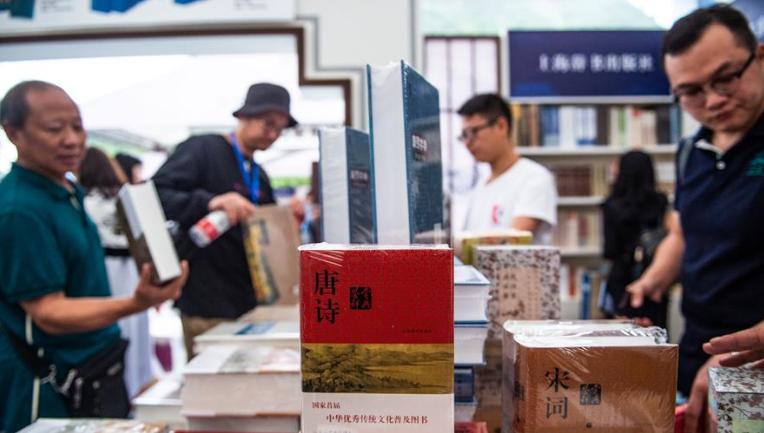 第三屆孔學堂·國學圖書博覽會在貴陽開幕