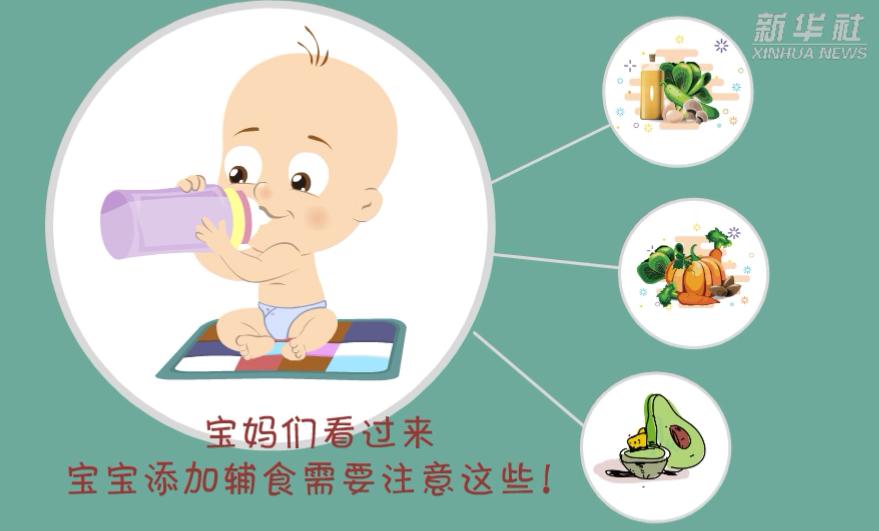 寶媽們看過來,寶寶添加輔食需要注意這些!