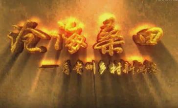 滄海桑田——三重景別的貴州鄉村新畫卷
