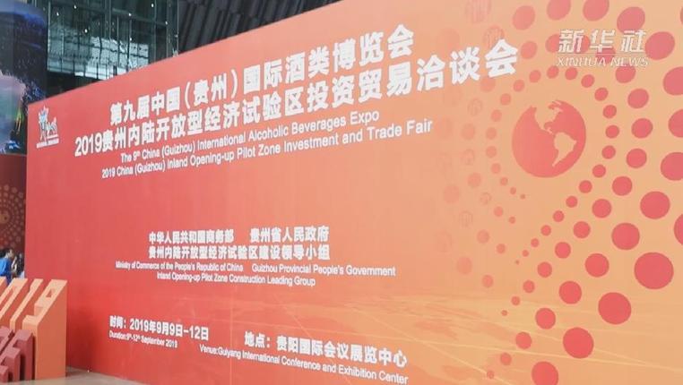 第九屆中國(貴州)國際酒類博覽會開幕