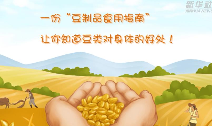 """一份""""豆制品食用指南""""-讓你知道豆類對身體的好處!"""