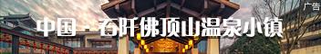 中國·石阡佛(fu)頂(ding)山(shan)溫泉(quan)小鎮