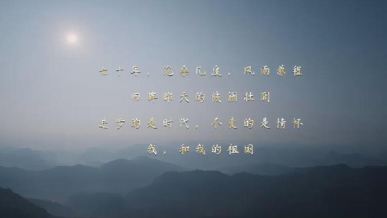 貴陽花溪《歌唱祖國》MV出爐,向祖國表白!