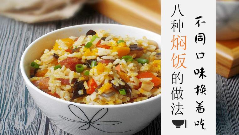 假日懶人煮藝,8種花樣燜飯換著吃!