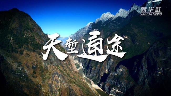 中國減貧奇跡|天塹通途
