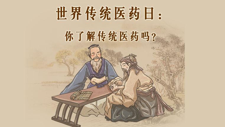 世界傳統醫藥日:你了解傳統醫藥嗎?