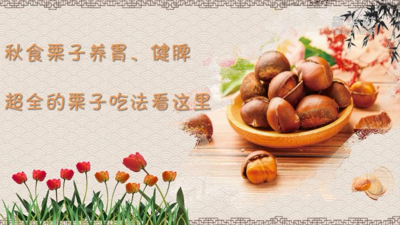 秋食栗子養胃、健脾 超全的栗子吃法看這裏