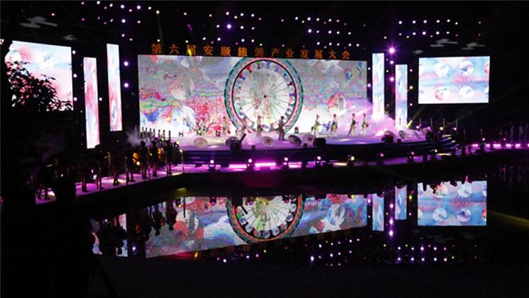 第六屆安(an)順(shun)旅游產業發展大會