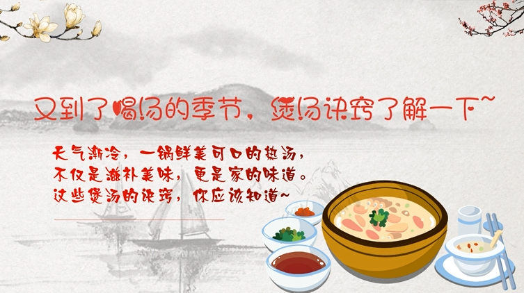 又到了喝湯的季節,煲湯訣竅了解一下~