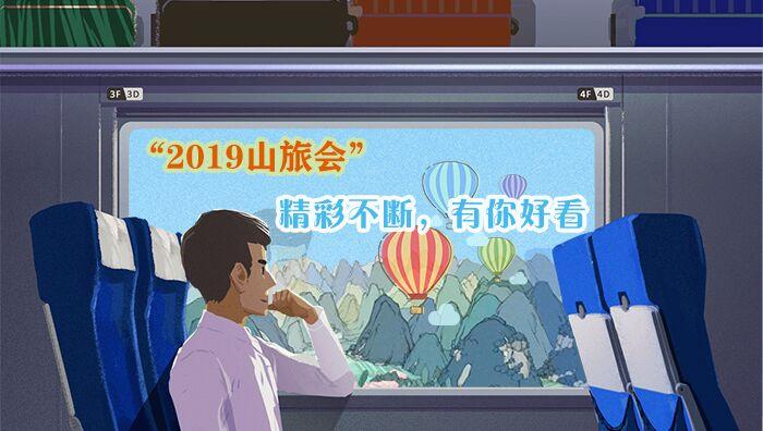 """""""2019山(shan)旅會"""" 精彩不斷,有你好看"""