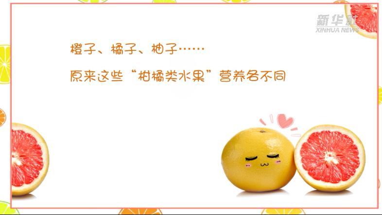 """橙子橘子柚子……原來這些""""柑橘類水果""""營養各不同"""