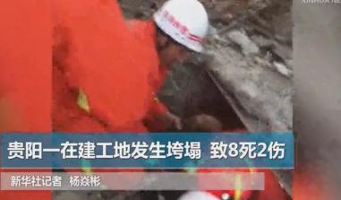 貴陽一在建工地發生垮塌 致8死2傷