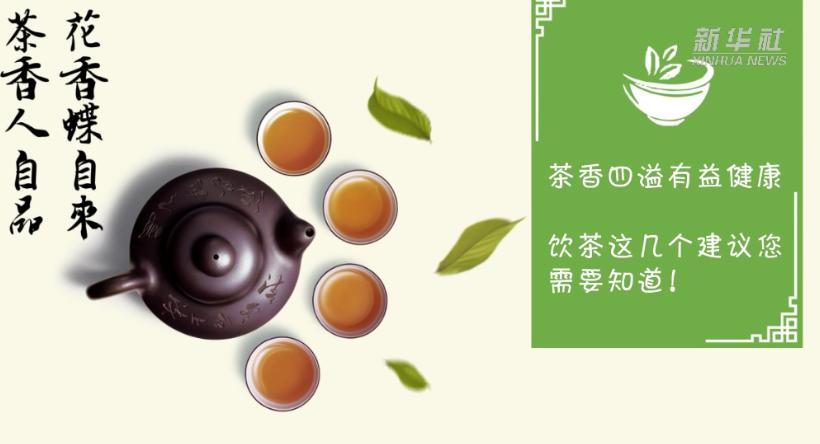 茶香四溢有益健康 飲茶這幾個建議您需要知道!