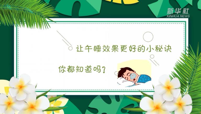 讓午睡效果更好的小秘訣 你都知道嗎?