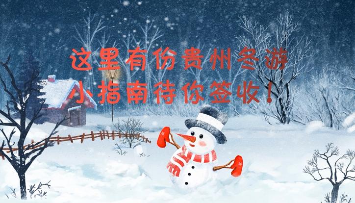 """這裏有份貴州""""冬遊""""小指南待你簽收!"""