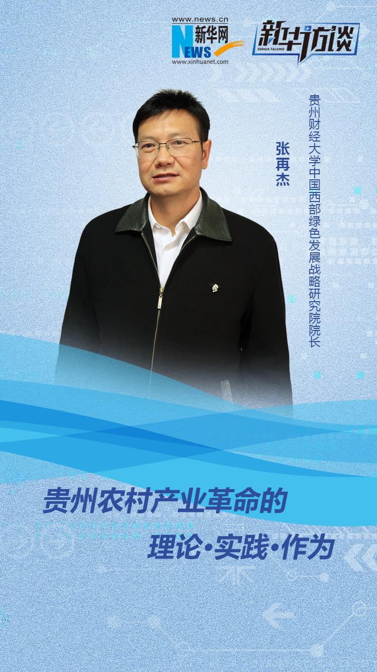 貴州農村(cun)產業(ye)革命(ming)的理論·實踐·作為