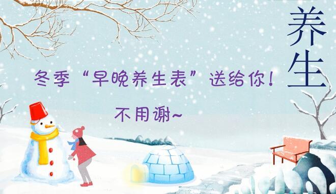 """這份冬季""""早晚養生表""""送給你!不用謝~"""