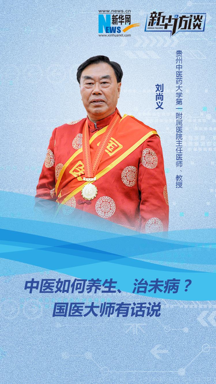 中xing)餃綰he)養(yang)生、治未病?國醫大師有話說