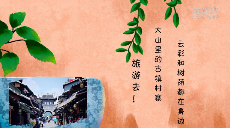 旅遊去!大山裏的古鎮村寨 雲彩和樹蔭都在身邊