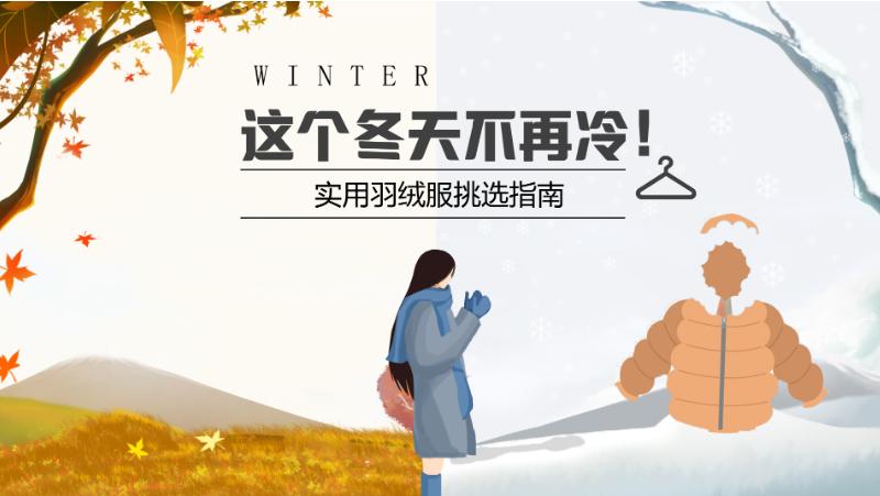 這個冬天不再冷!實用羽絨服挑選指南