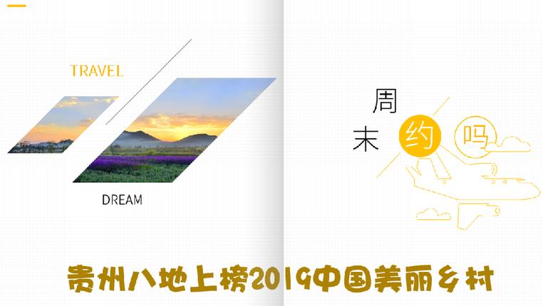 貴州八地上榜2019中國美麗鄉村