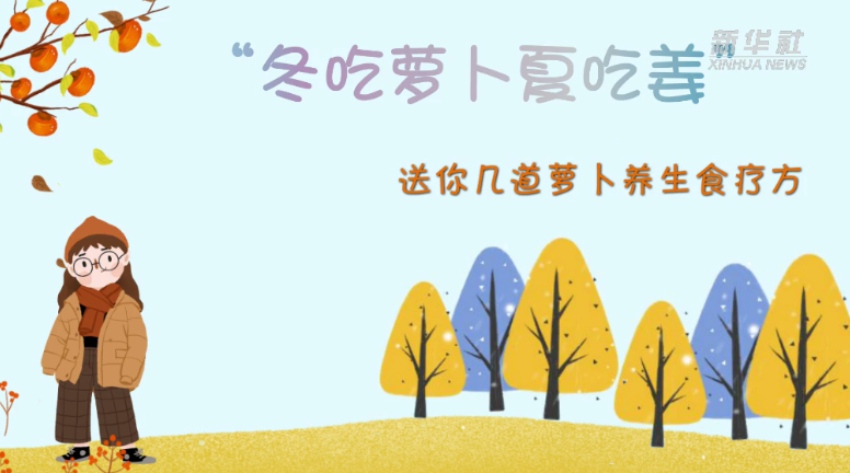 """""""冬吃蘿卜夏吃姜"""" 送你幾道蘿卜養生食療方"""