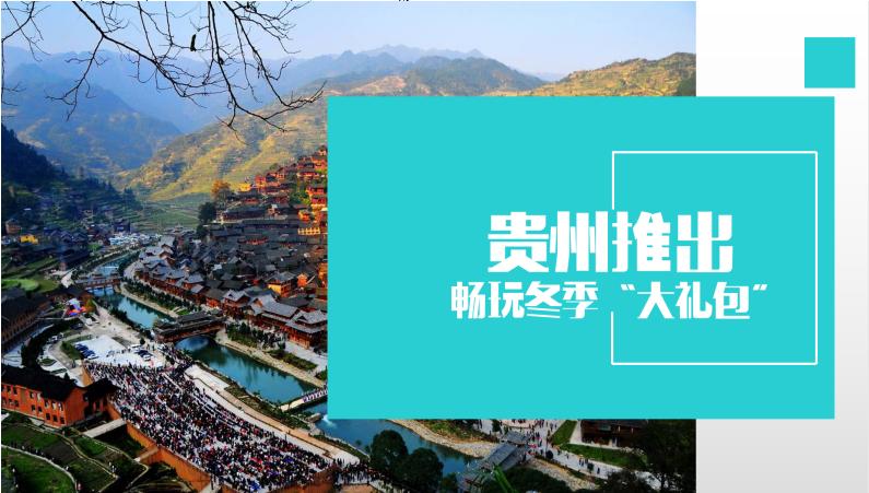"""@全國遊客!貴州推出暢玩冬季""""大禮包"""""""