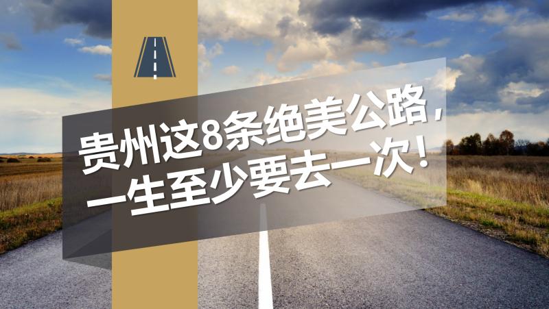 貴州這8條絕美公路,一生至少要去一次!